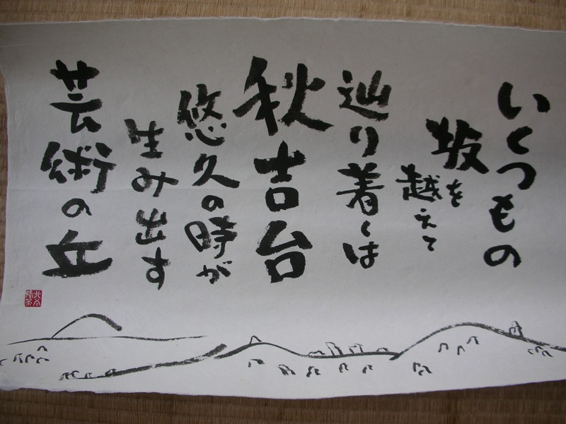 DSCN0779 旅への誘いIZANAI by インスピレーション書家 りゅうさく