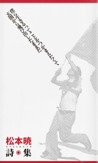 jacket 320 7/1(日) まっくらな会場でする詩の朗読と音楽のライブ  minai utanoha event 002